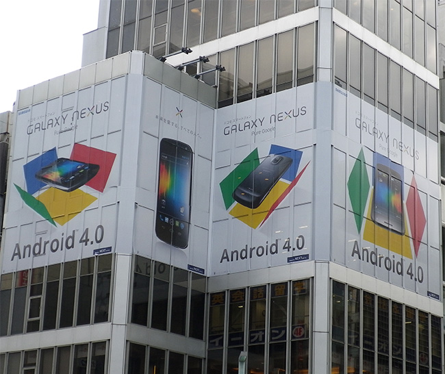 Android 4.0 Advertisements