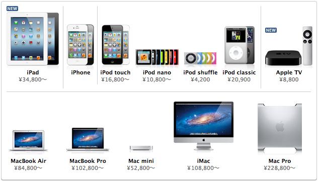 Apple、ブランド名を単一化