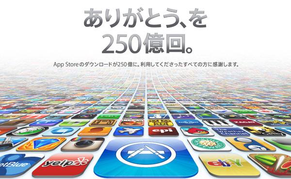 App Store、250億ダウンロード達成
