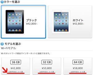 新iPad、初期出荷分が売り切れに