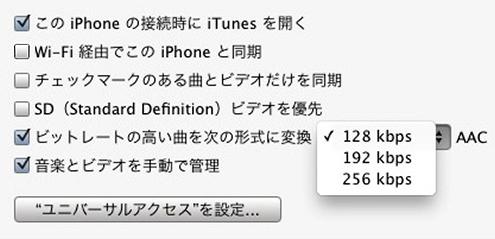 iTunes 10.6、192/256kbps変換が可能
