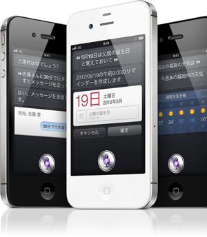 Siriの日本語サポート
