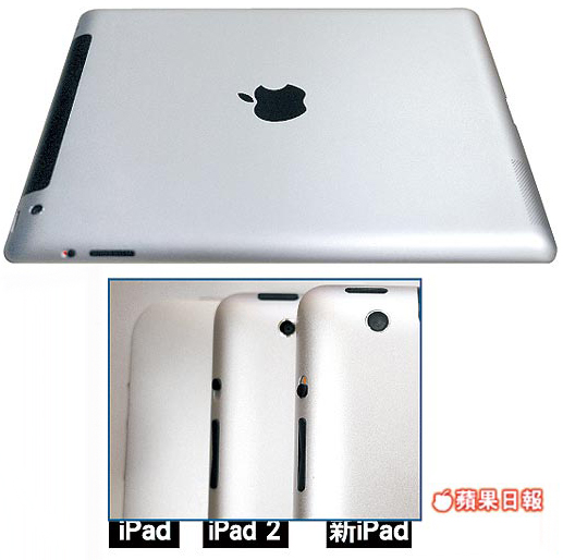 iPad 3 背面パネル比較写真