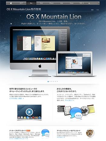 「OS X Mountain Lion」の日本語紹介ページ