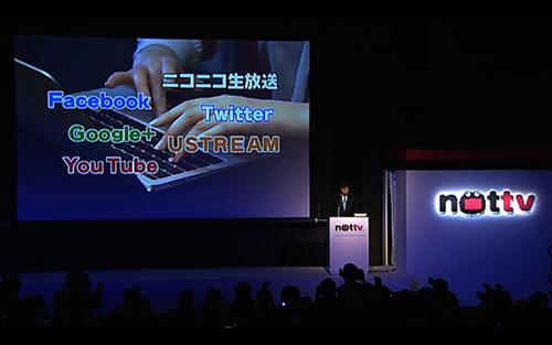 NOTTV発表イベント