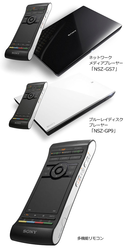 sony NSZ-GS7 / NSZ-GP9