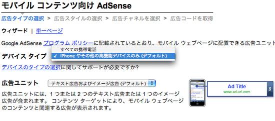AdSenseがスマートフォンに最適化