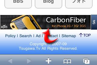 スマートフォン向け「AdSense」