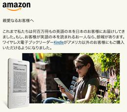 Kindle 日本発売