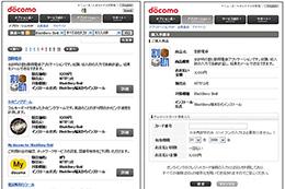 BlackBerry向け有料アプリ