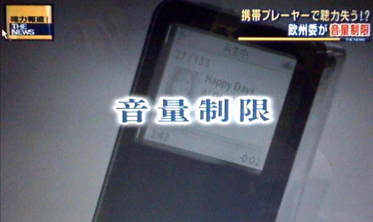 携帯音楽プレーヤーの音量規制