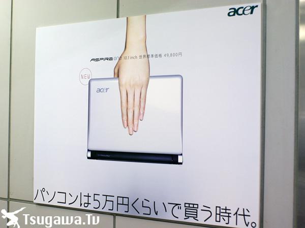 Acer「Aspire one 10.1inch」広告ジャック