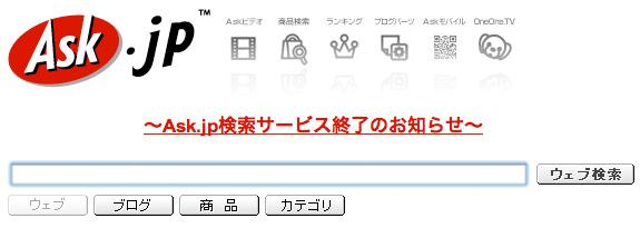 Ask.jp検索サービス終了