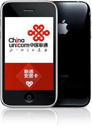 チャイナユニコム「iPhone」発売へ