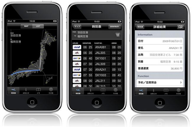 駅探 飛行機時刻表 国内線 iPhone版