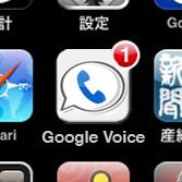 Google Voice App Store却下問題
