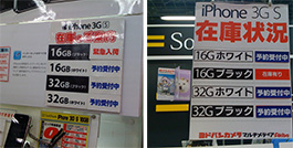 iPhone 3GS 在庫